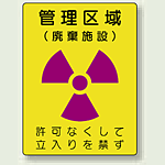 管理区域 (廃棄施設) エコユニボード 400×300 (817-43)