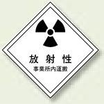 運搬標識 放射性 ゴムマグネット1色刷り 250×250 (2枚1組) (817-70)