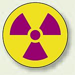 放射能表示 PP ステッカー 100mmφ 10枚1組(817-76)