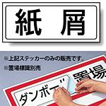 紙屑 PP ステッカー 132×312 (818-58)