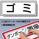 ゴ ミ PPステッカー 132×312 (818-72)