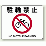 路面貼用ステッカー 駐輪禁止 アルミステッカー 240×300 (819-05A)