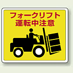 フォークリフト運転中注意 路面貼用ステッカー 240×300 (819-14)