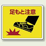 足もと注意 路面貼用ステッカー 240×300 (819-18)