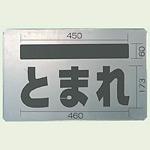 吹付け用プレート とまれ 亜鉛メッキ鋼板 385×600 (819-32A)