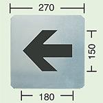 吹付け用プレート 矢印 (中) ブリキ板 270×270 (819-37A)