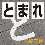 路面ペイントシート「とまれ」 600×450 (819-391)