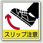 スリップ注意 床貼用ステッカー 300×300 (819-45)