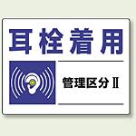 耳栓着用 保護具標識 大 (820-01)
