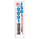 たれ幕 ISO9001認証取得 1800×450 (820-58)