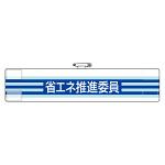 一般事務所用腕章 省エネ推進委員会 (820-62)