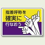 指差呼称を確実に行なおう エコユニボード 300×450 (821-04)