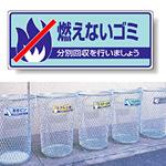 標識 燃えないゴミ 822-31