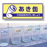 標識 あき缶 822-34