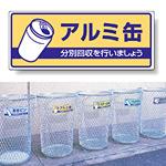 標識 アルミ缶 822-36