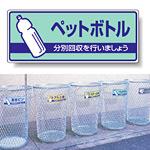 標識 ペットボトル 822-38
