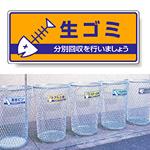 標識 生ゴミ 822-42