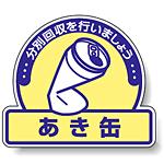 ステッカー あき缶 クリーム色地 5枚1組 822-54
