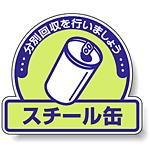 ステッカー スチール缶 5枚1組 822-57