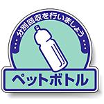 ステッカー ペットボトル 5枚1組 822-58