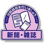 ステッカー 新聞・雑誌 5枚1組 822-60