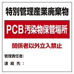 廃棄物標識 特別管理産業廃棄物 PCB汚染物保管場所 ボード600×600 (822-94)