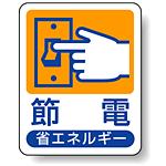 節電 省エネルギー エコユニボード 50×40 (823-02)