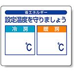 設定温度を守りましょう PP ステッカー 85×100 (5枚1組) (823-10)