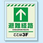 床設置用蓄光・避難口誘導標識 避難経路 3F 360×300 (824-203)