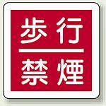 歩行禁煙 300mm角ユニボード (825-62)