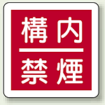 構内禁煙 300mm角ユニボード (825-64)