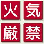 1文字看板「火気厳禁」 鉄板 (4枚1組) 600角 (825-67)