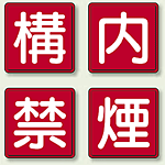 1文字看板「構内禁煙」 鉄板 (4枚1組) 600角 (825-69)