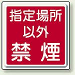 指定場所以外禁煙 防火標識 鉄板 (明治山) 600角 (825-71)