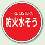 バンドタイプ 防火水そう 鉄板 575φ (826-02)