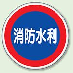 バンドタイプ 消防水利 鉄板 600φ (826-03)