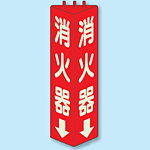 消火器 三角柱標識 (蓄光タイプ) (826-09)