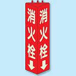 消火栓 三角柱標識 (蓄光タイプ) (826-11)