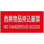 危険物標識 危険物品持込み厳禁 ステッカー 300×600 (828-99A)