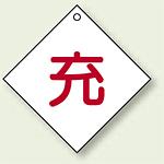 ボンベ表示板 充 100角 5枚1組 (827-27)