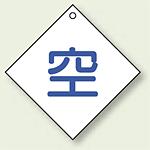 ボンベ表示板 空 100角 5枚1組 (827-28)