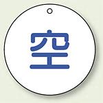 ボンベ表示板 空 50φ 5枚1組 (827-30)