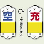 スライダー式表示板 空 充 (大) 硬質プラスチック 140×60 (827-36)