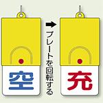 ボンベ用回転式両面表示板 空/充 白地 ABS 樹脂 110×48 (827-38)