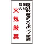 縦型標識 屋外貯蔵タンクポンプ設備 火気厳禁 (種別・品名) ボード 600×300 (830-27)