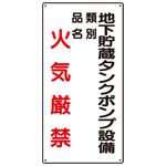 縦型標識 地下貯蔵タンクポンプ設備 火気厳禁 (種別・品名) ボード 600×300 (830-29)