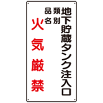 縦型標識 地下貯蔵タンク注入口 火気厳禁 (種別・品名) ボード 600×300 (830-31)