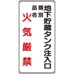 縦型標識 地下貯蔵タンク注入口 鉄板 600×300 (828-31)