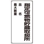 縦型標識 指定可燃物貯蔵取扱所 (品名・最大数量) 鉄板 600×300 (828-33)