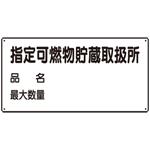 横型標識 指定可燃物貯蔵取扱所 (名入れ部有) ボード 300×600 (830-71)